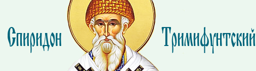 Спиридон Тримифунтский     Saint Spiridon of Trimythus  Saint Spyridon of Trimythus